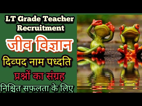 Binomial nomenclature  dwipad naam paddhati    Lt Grade Teacher Recruitment