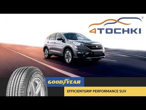 Летние шины Goodyear EfficientGrip Performance SUV