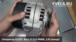 """Генератор ELDIX 21214 135A (ВАЗ 2104i, 2107i, 21214 """"Нива"""", Иж 2126, 2717)  — unbox"""