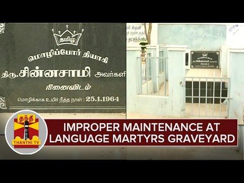 Tamil Activist Condemns Over Improper Maintenance at Tamil Language Martyrs' Graveyard - Thanthi TV
