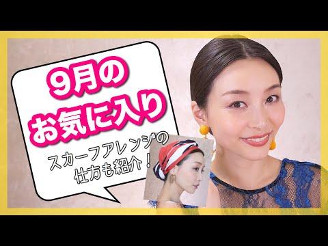 9月のお気に入り〜スカーフアレンジヘアの仕方も教えます〜 thumbnail