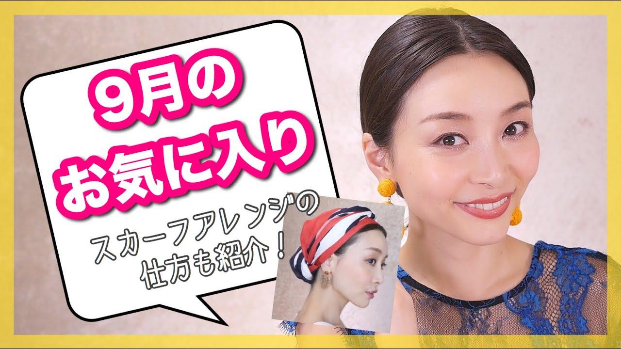 9月のお気に入り〜スカーフアレンジヘアの仕方も教えます〜