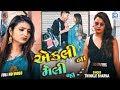 Aekli Na Meli Ja | Twinkle Sharma | New Gujarati Sad Song | Full HD