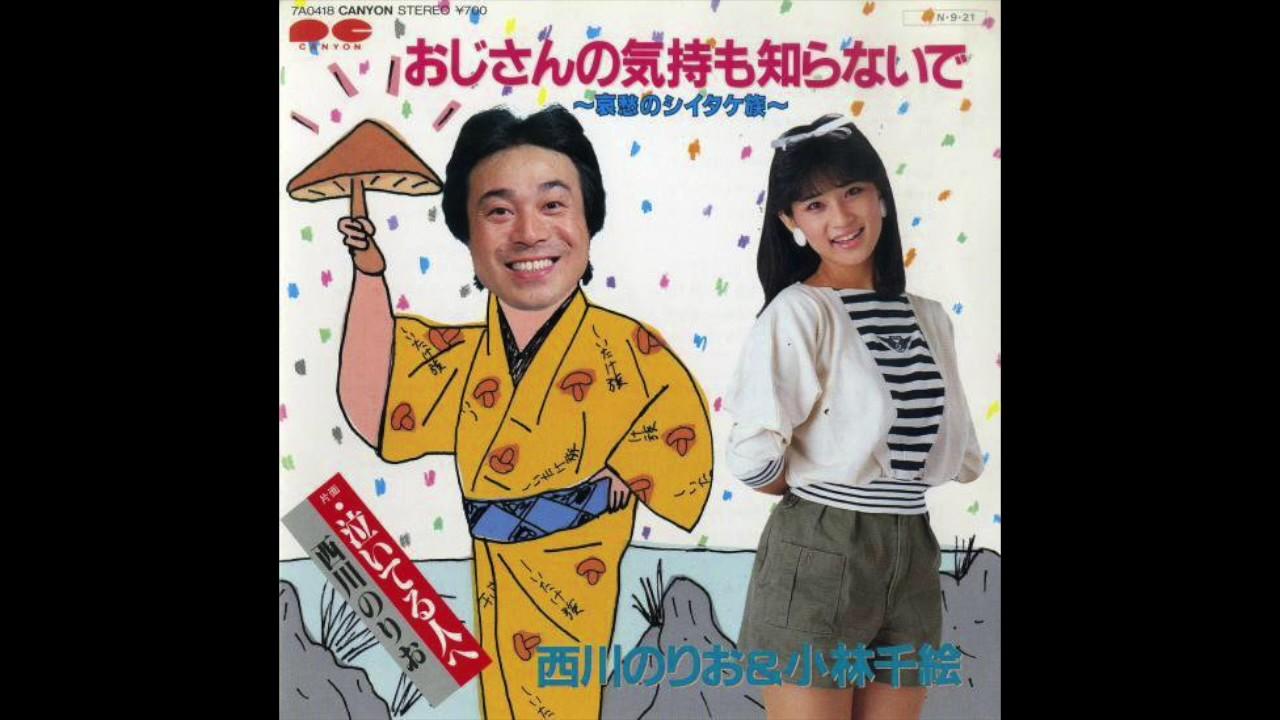 〈笑える曲〉 西川のりお&小林千絵 『おじさんの気持ちも知らないで〜哀愁のシイタケ族〜』