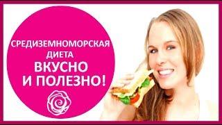 🔴 СРЕДИЗЕМНОМОРСКАЯ ДИЕТА: меня на неделю   ★ Women Beauty Club