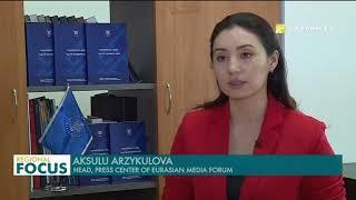 Алматыда Евразиялык медиа форум өтөт