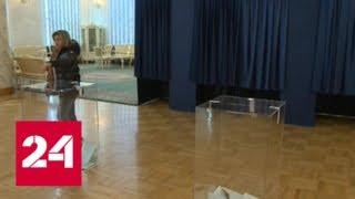 Выборы президента РФ за рубежом: на участки приходят к открытию - Россия 24