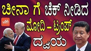 ಚೀನಾ ಗೆ ಚೆಕ್ ನೀಡಿದ ಮೋದಿ - ಟ್ರಂಪ್ ದ್ವಯ | Modi - Trump Game Plan to Checkmate China | YOYO TV Kannada
