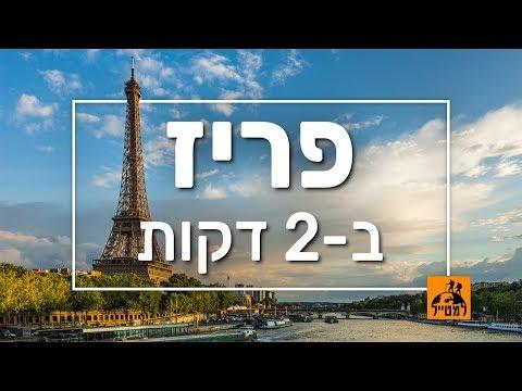 פריז ב-2 דקות: המקומות שאסור לפספס בבירת צרפת