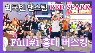 "190705 [K-POP in Public] Full#1  ""RED SPARK"" 홍대 외국댄스팀 Hongdae Busking"