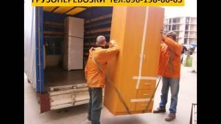 Перевозка мебели Луцк быстро и недорого(, 2016-01-10T22:42:31.000Z)