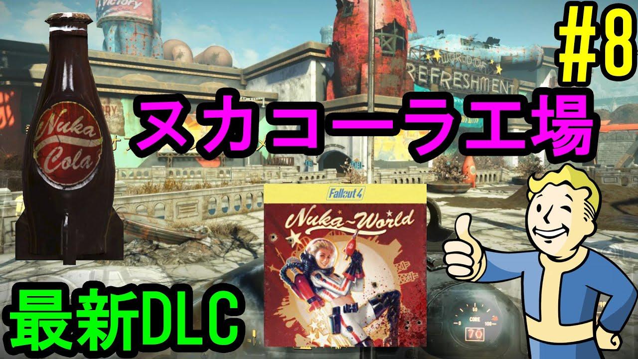 [Fallout4][Nuka World][60FPS] ヌカワールドでヌカコーラの作り方を学ぶ 8