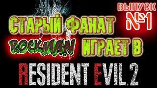 #1 Тест ФПС 1050Ti + XEON E3 1245 v1 Resident Evil 2 remake. Фанат проходит впервые!