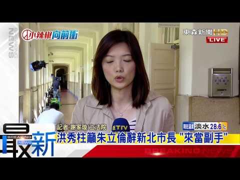 最新》洪秀柱籲朱立倫辭新北市長 「來當副手」-東森新聞HD
