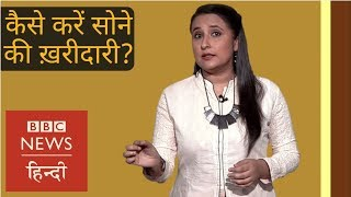 What is the best way to buy gold? (BBC Hindi)