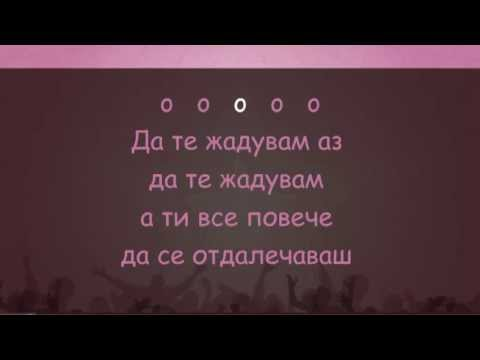 Сигнал - Да Те Жадувам Аз - karaoke instrumental