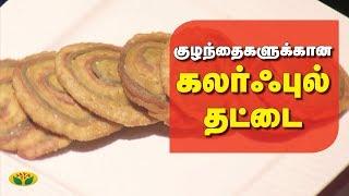 Colourfull Thattai | Snacks Box | Jaya TV - 19-03-2020 Cooking Show Tamil