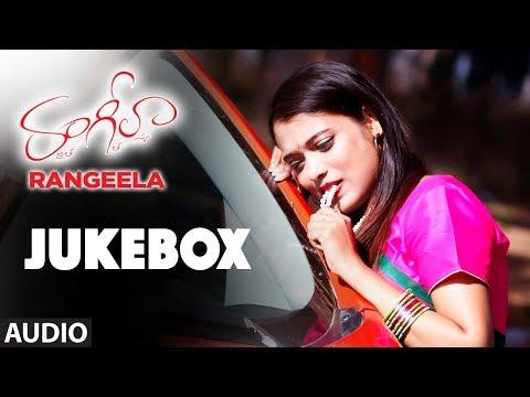Rangeela Jukebox || Rangeela Telugu Songs || Rekha Baj, Nidhi Singh, Navya, Veeresh