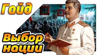 Hearts of Iron IV (Гайд) - #01 Выбор нации