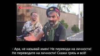 Говорит ереванский ополченец (русские субтитры)