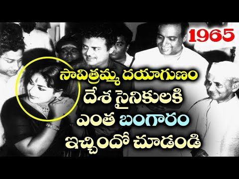 Mahanati Latest : Savitri Donation For Indian Army in 1965 || YOYO Cine Talkies