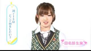 AKB48 1/48 アイドルと」恋したら・・・。 UMD 特典映像 KISS顔 告白 田名部 生来.