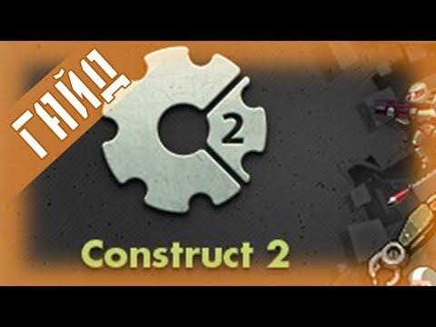 ИЗИ Платформер - за 20 минут в Construct 2