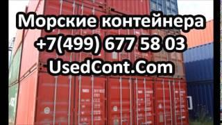 морской контейнер, морской контейнер бу, морской контейнер бу купить, морской контейнер купить, морс(, 2015-01-11T18:55:58.000Z)