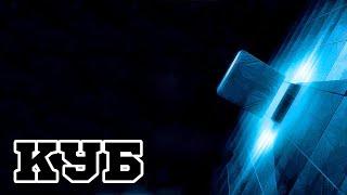 Куб (1997) «Cube» - Трейлер (Trailer)