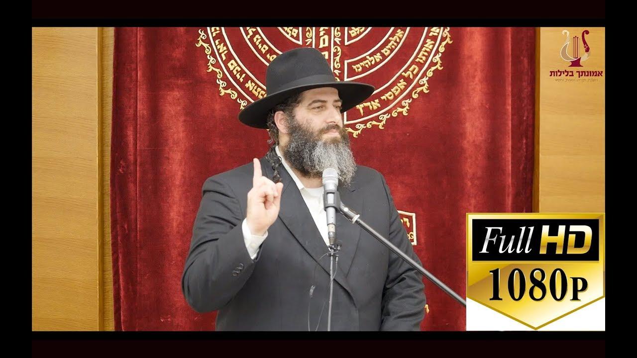 הרב רונן שאולוב - חנוכה תשע״ט - ההבדל בין ישראל לעמים !!! שיעור חובה לכל יהודי - ירושלים 28-11-2018