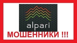 Альпари (Alpari) - ПРОСТО ФОРЕКС КУХНЯ !