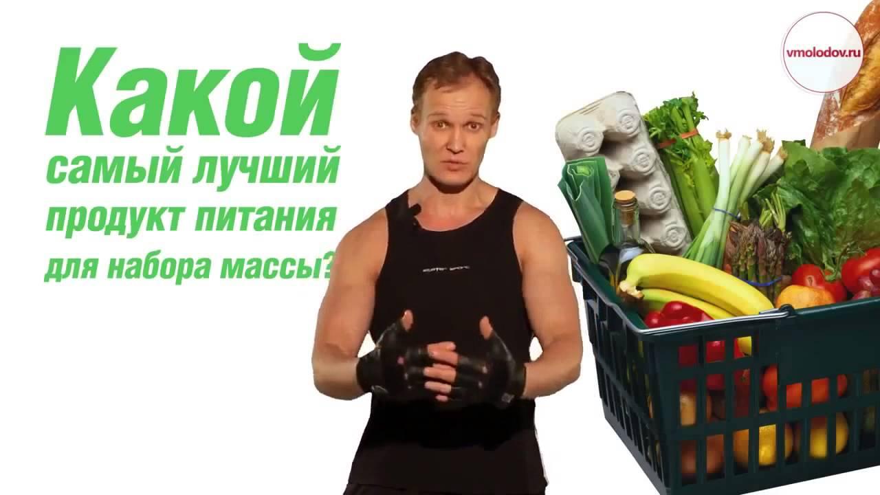 Купить питание для набора мышечной массы