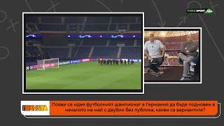 ПРЕД БАНЯТА Може ли да се играе футбол скоро в Германия България и другите страни по света