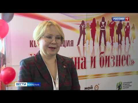 В Петрозаводске прошла конференция, посвященная женскому предпринимательству