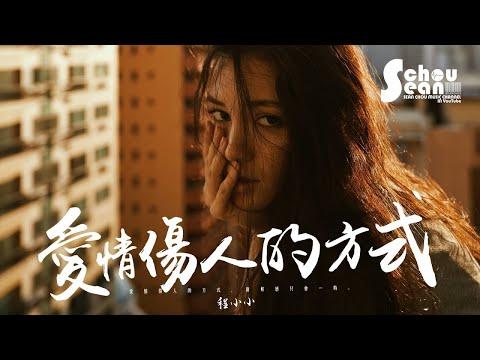 程小小 - 愛情傷人的方式「有些名字提起有故事。」動態歌詞版MV
