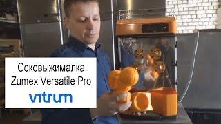 Соковыжималка для цитрусовых Zumex Versatile Pro Orange (Испания)
