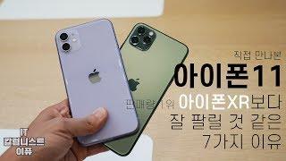 직접 만난 아이폰11! 잘 팔린 아이폰XR 보다 더 잘 팔릴 것 같은 7가지 이유! 아이폰 11 vs 아이폰XR! [4K]