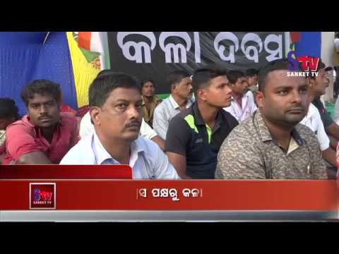 Balasore District Congress to observe Black Day