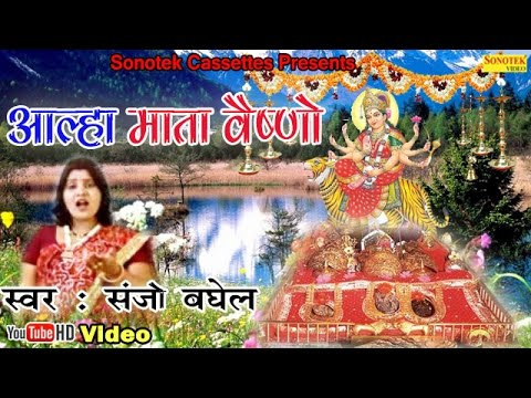 आल्हा माता वैष्णो || Sanjo Bhagel || Most Popular Mata Vaishno Musical Story