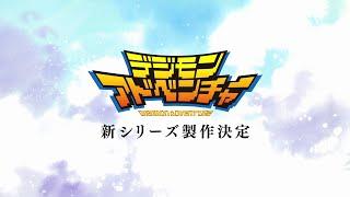 """「世界中の""""選ばれし子どもたち""""へ」篇 デジモンアドベンチャー 15th Anniversary Project thumbnail"""