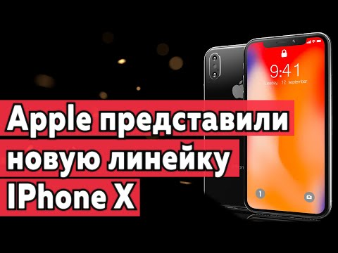 Apple представили новую линейку IPhone X