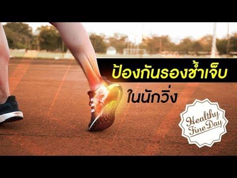 """ป้องกัน """"รองช้ำเจ็บ"""" ในนักวิ่ง : Healthy Fine Day exercise [by Mahidol]"""
