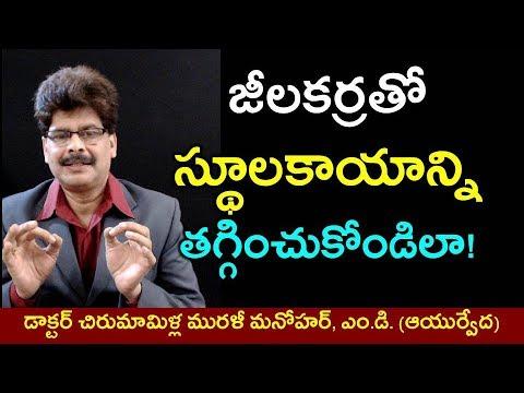How to reduce Obesity with Jeera (in Telugu) | జీలక్రతో స్థూలకాయాన్ని తగ్గించుకోండి.
