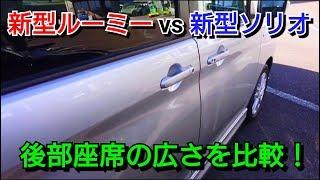 『 新型ソリオ vs 新型ルーミー 』 後部座席の広さを比較した結果…