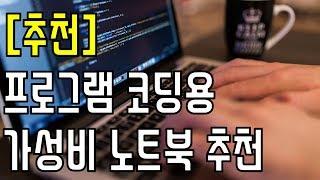 [추천] 프로그래밍(코딩) 학습용 가성비 노트북 추천