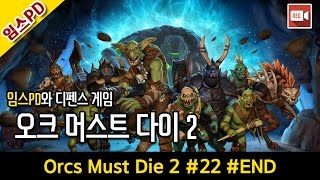 [임스] #오크 머스트 다이 2 #Orcs Must Die 2 #22 #END - 오크는 다 죽어야 해!