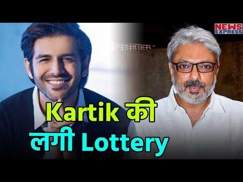 Kartik  Aaryan के हाथ लगी Lottery,  Bhansali की Film में करेंगे काम
