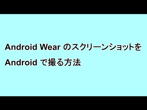 Android Wear のスクリーンショットを Android で撮る方法