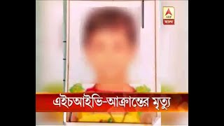 Mysterious death of The HIV infected girl at Behala