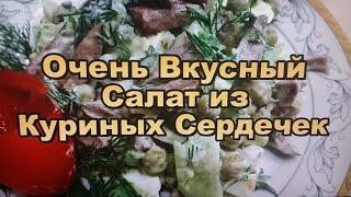 Салат из куриных Сердечек! Простые Рецепты! / Salad of chicken hearts! Simple Recipes!(Салат из куриных Сердечек! Простые Рецепты! / Salad of chicken hearts! Simple Recipes! Состав: куриные сердечки 500 гр, картофель..., 2015-06-20T06:00:02.000Z)